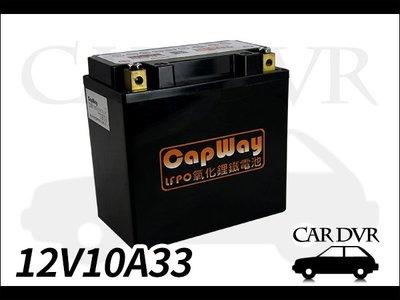 CapWay 12V10A33 氧化鋰鐵啟動電池 機車專用 50~1800CC 氧化鋰鐵電池 機車電瓶