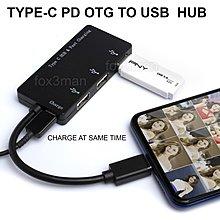 新款 TYPE C USB 1出3 HUB 集線器  可接鍵盤滑鼠 支援PD功能 可同時充電