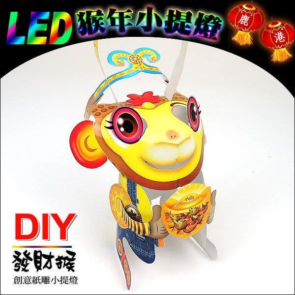 【2016猴年燈會燈籠 】DIY親子燈籠-「發財猴」 LED 猴年小提燈/紙燈籠.彩繪燈籠.燈籠.猴燈