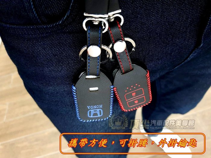 HONDA本田【5代CRV鑰匙皮套】2017-2021年CRV五代專用 IKEY保護套 鑰拾真皮套 掛腰環扣 搖控器皮套