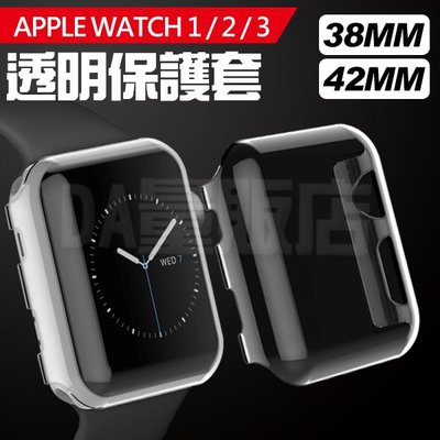 Apple Watch 1 2 3代 透明保護套 38/42mm 防刮耐磨 保護膜