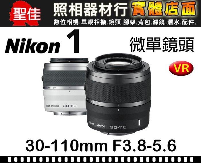 【缺貨】Nikon 1 NIKKOR VR 30-110mm F3.8-5.6國祥公司貨 KIT 拆鏡