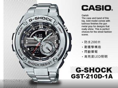 CASIO 卡西歐 國隆 手錶專賣店 G-SHOCK GST-210D-1A 男錶 雙顯錶 不鏽鋼錶帶 耐衝擊構造 防水