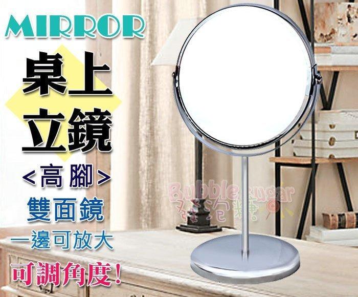 ☆ ° 發泡糖☆ 高級雙面桌鏡 高腳立鏡 有放大2倍的 效果 超值價 下殺220元 立鏡 化妝鏡 台南自取/超取
