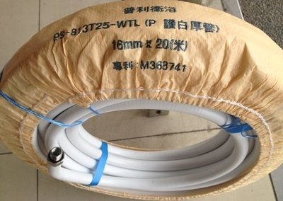 P護管白厚2mm、 保溫管正304材質4分16mm、可以敲打製作螺母被覆明管20米賣場