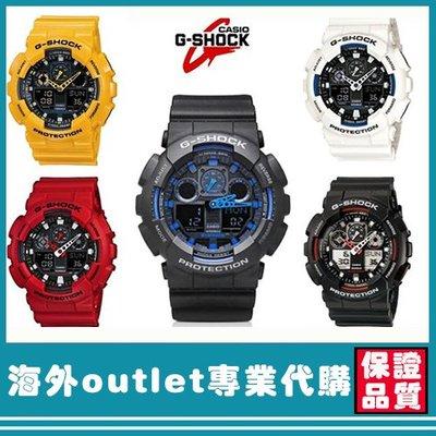Casio G-SHOCK GA-100 機械錶 電子手錶 運動手錶 腕錶 手錶 卡西歐手錶 防水錶 運動男錶 女錶