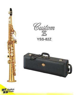 【現代樂器】全新Yamaha YSS-82Z Custom Z 系列 Soprano Sax 高音薩克斯風
