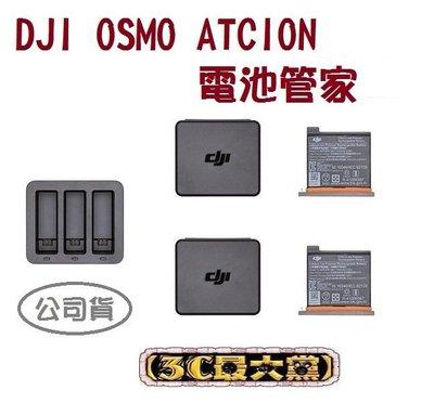 【台中NOVA】DJI OSMO ATCION 充電管家套裝 電池管家套組 原廠盒裝 公司貨 開發票