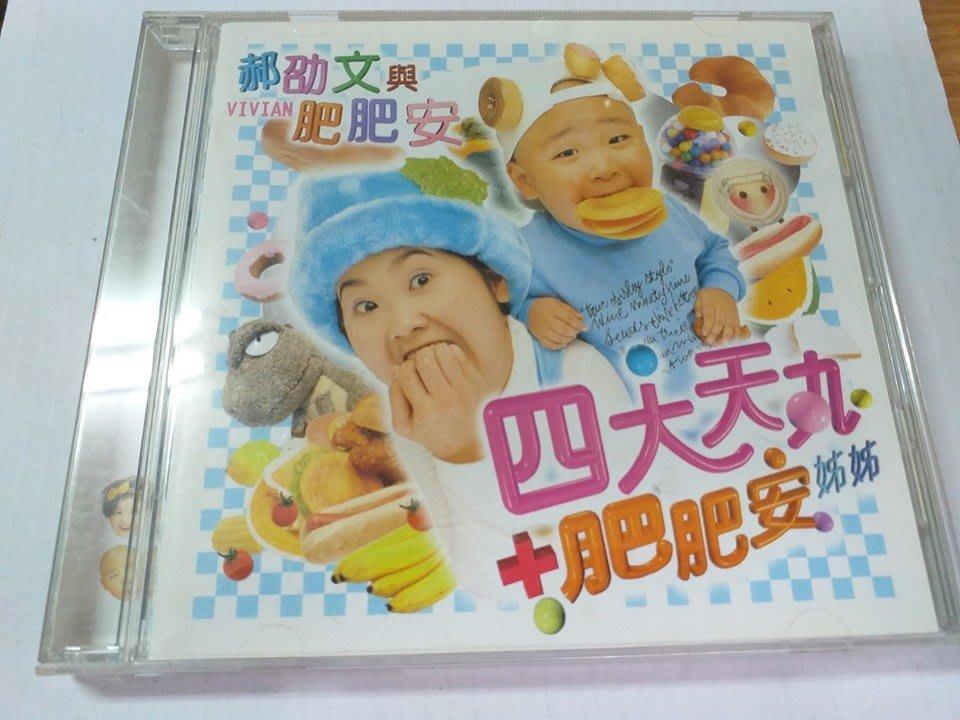 烏龍院天才童星四歲郝劭文與肥肥安姐四大天丸兒歌專輯 絕版頗新