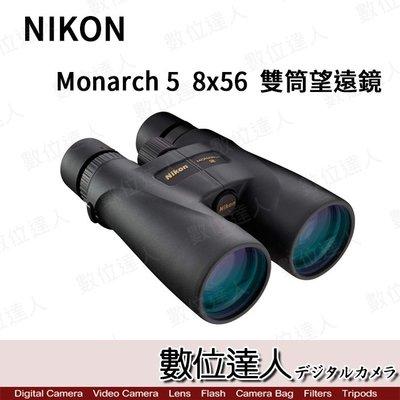 【數位達人】日本 Nikon 尼康 Monarch 5 8x56 雙筒望遠鏡 帝王系列 / 充氮 防水 ED鏡片