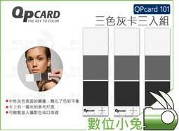 數位小兔【QPcard 101 三色灰卡3入組】白平衡 色溫 商品攝影 商攝 人像 校正 色卡 黑白 圖片 灰卡