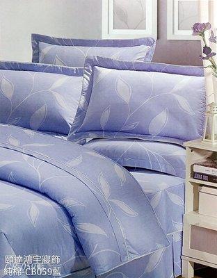 床包兩用被4件組/雙人加大[頤達鴻宇寢飾]台灣製造精梳棉100%雙人加大(6*6.2/6*7)-CB059藍