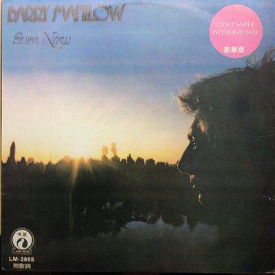 Q2黑膠唱片 英語 BARRY MANILOW 白瑞曼尼羅 EVEN NOW