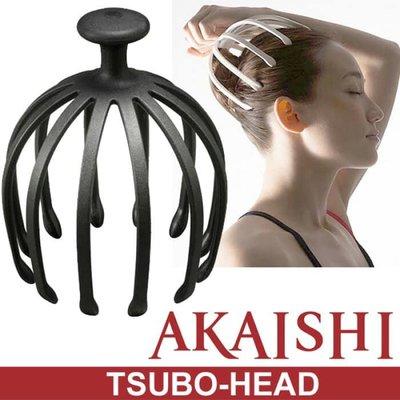 ˙TOMATO生活雜鋪˙日本進口雜貨人氣日本製AKAISHI TSU BO HEAD頭皮按摩器(預購)