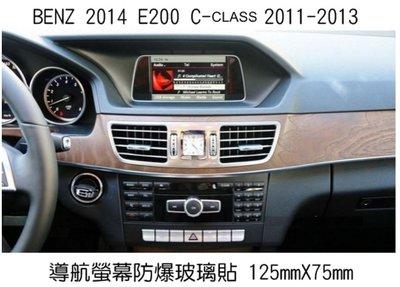 ~~庫米~~BENZ 2014 E200 C~CLASS 2011 汽車螢幕鋼化玻璃貼 5.8 吋方形螢幕 保護貼