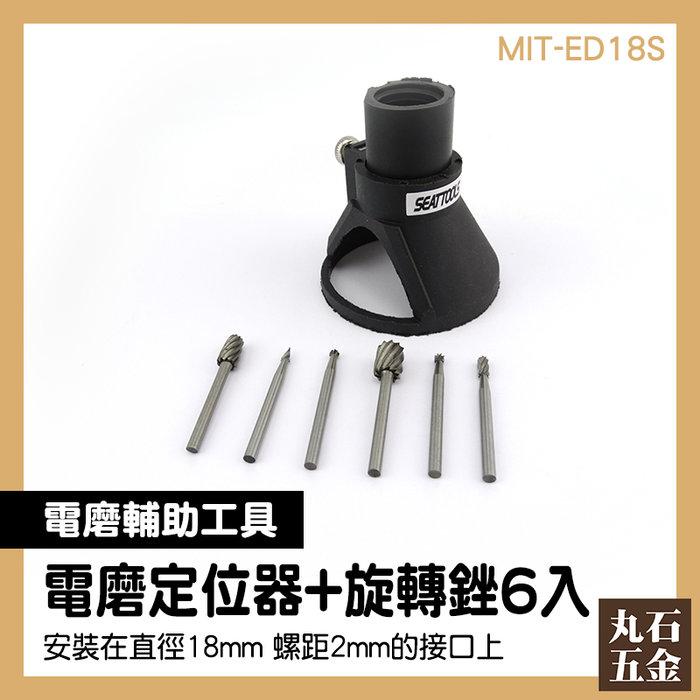 七件組 五金 銑刀 迷你型 電磨配件 MIT-ED18S 喇叭罩定位器