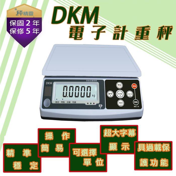 磅秤 電子秤 DKM-10kg 電子計重秤 工業秤--保固兩年【秤精靈】