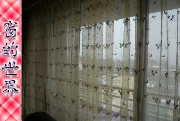 【窗的世界】20年專業製作達人,造型窗紗窗簾#019