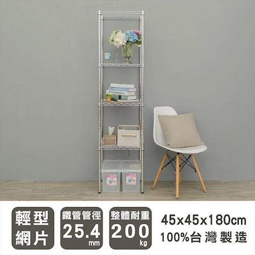 [tidy house]【免運費】45x45x180公分輕型四層電鍍鐵架/鍍鉻層架/收納架SY18184180LCR