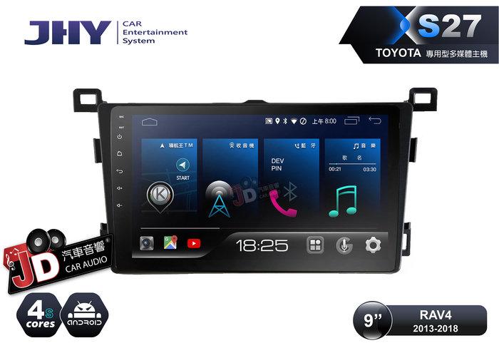 【JD汽車音響】JHY X27 XS27 TOYOTA RAV4 13-18 9吋專車專用安卓主機 4+64G。聲控