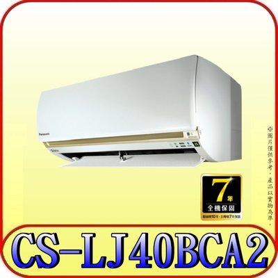 《三禾影》Panasonic 國際 CS-LJ40BA2 CU-LJ40BCA2 LJ精緻系列 單冷變頻分離式冷氣