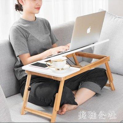 筆記本電腦做桌床上書桌可折疊懶人小桌子簡易學生寫字桌 ys6189