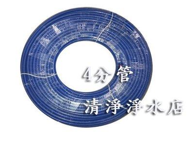 【清淨淨水店】NSF認證4分管 PE材質 10米各式淨水器、RO逆滲透、藍色管150元