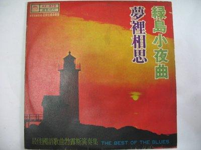 最佳國語歌曲勃露斯演奏集 - 夢裡相思 - 綠島小夜曲 - 麗歌唱片 黑膠唱片 - 201元起標