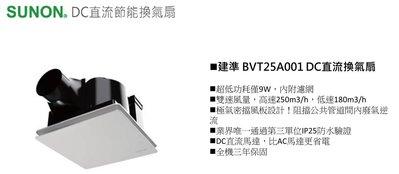 ※浴室抽風機專賣※建準 SUNON DC直流變頻換氣扇  浴室抽風機  BVT25A001 [歡迎議價]