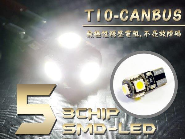 ◇光速LED精品◇ 無極性 T10 5050 5smd 3chip  canbus led 歐系車專用 不亮故障燈