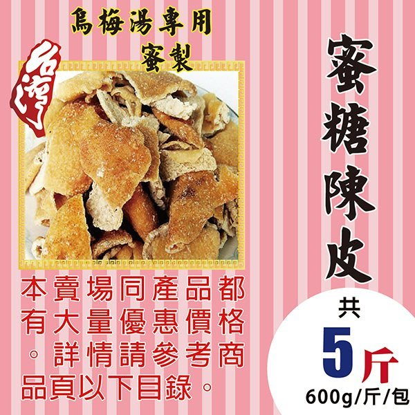 MC133【蜜糖陳皮▪陳皮】►均價【90元/斤/600g】►共(5斤/3000g)║✔手工▪糖製▪川貝