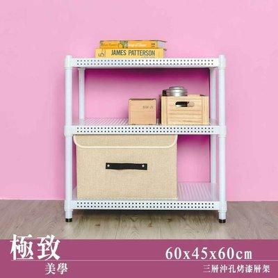 層架【UHO】 60x45x60cm 三層沖孔收納層架-烤漆白