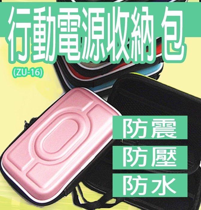 【傻瓜批發】(ZU-16) 行動電源收納包 保護盒 拉鍊包 配件包 防震包 保護套 相機包 旅行用 防撞 保護殼