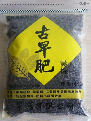 【園藝城堡】古早肥 (黃標650g) ) 菸草肥 觀葉植物、葉菜類、瓜果類、果樹苗期適用