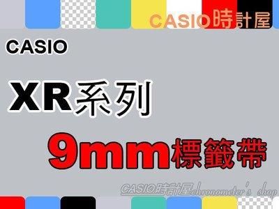CASIO時計屋 卡西歐標籤機專用色帶 XR系列 9mm 原廠全新 白底黑字 黃底黑字 XR-9YW XR-9WE