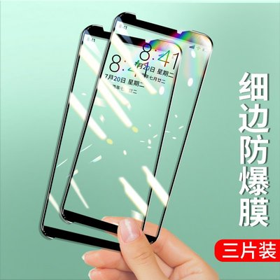 ASUS華碩保護套 華碩rog3鋼化膜3代精英版phone2全屏覆蓋1代電競游戲二手機抗藍光保護貼膜無白邊三代全包防指紋