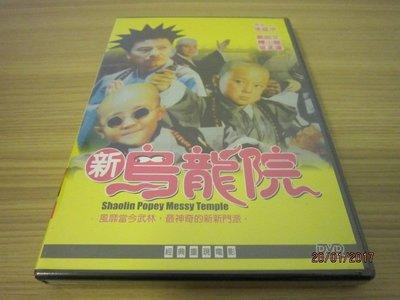 全新電影《新烏龍院》DVD 吳孟達 鄭少秋 郝劭文 釋小龍 主演