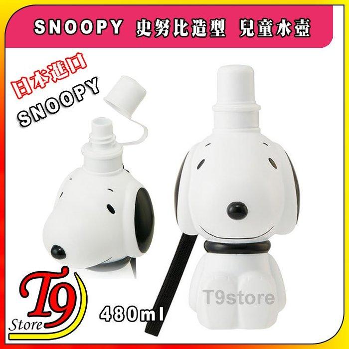 【T9store】日本進口 Snoopy (史努比) 造型兒童水壺