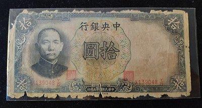 鼎豐古典收藏 民國紙幣 中央銀行 10元 拾元 139048