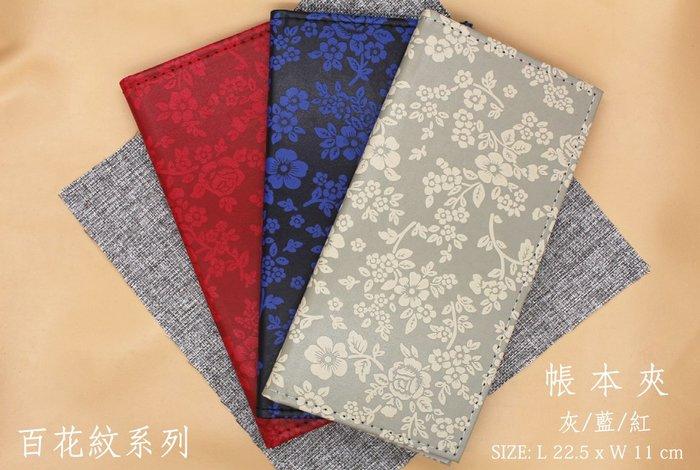 【無敵餐具】百花紋系列皮製帳本夾(L22.5 x W11cm)3色可選~ 量多歡迎詢價【E0081】