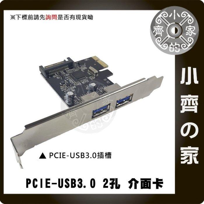 SATA電源 2埠 USB 3.0 PCIE 2孔 擴充卡 介面卡 電腦 主機板 小齊的家