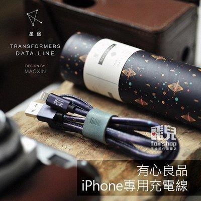 【飛兒】文藝風 有心良品 iPhone 專用 充電線 傳輸線 數據線 快充線 ios 適用 贈集線器 i5/i6/i7