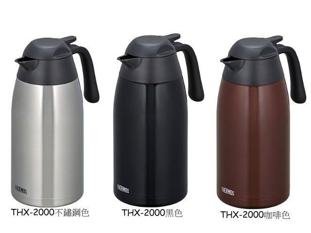 THERMOS 膳魔師 真空保溫壺 養生壺THX-2000-SBK/TAME/BK 2L 不銹鋼真空保溫/冷壺