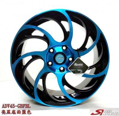 全新鋁圈 Advanti 雅泛迪 ADV45 17吋鋁圈  5孔100 5孔108 5孔114.3 亮黑底面藍色