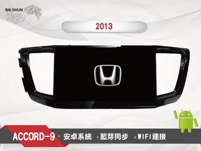 HONDA -  accord9 百順T8系列音響 10.1吋大螢幕 安卓主機 影音音響導航
