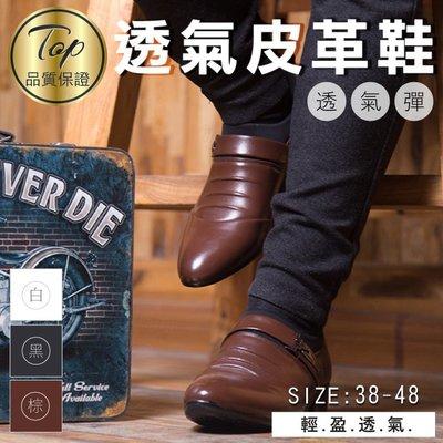 紳士西裝皮鞋透氣尖頭鞋正裝男鞋大尺碼好穿鞋底休閒鞋-黑/棕38-48【AAA6107】