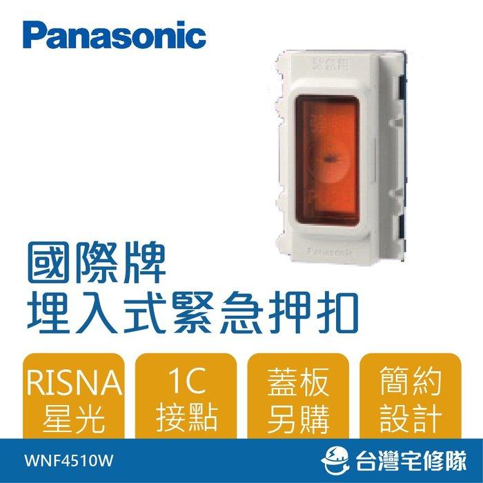 Panasonic國際牌 星光 RISNA系列 WNF4510W 緊急押釦 緊急按鈕-台灣宅修隊17ihome