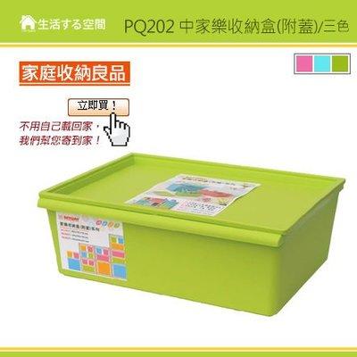 【生活空間】PQ202中家樂收納盒(附蓋)/收納箱/置物箱/收納盒/雜物箱/衣物箱/飾品收納/小物收納/內衣收納/繽紛款