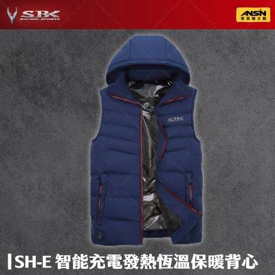 [中壢安信] SBK SH-E 藍 冬季 智能充電發熱恆溫保暖背心 遠紅外線發熱 背心 SHE