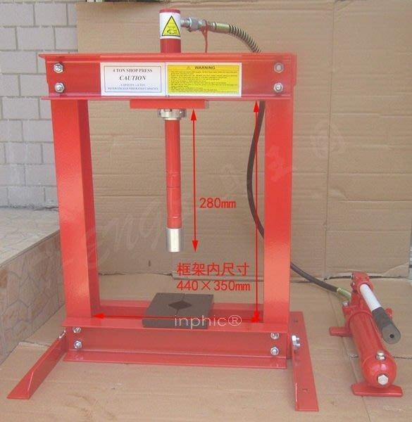 INPHIC-4T手動分離式液壓機鍛壓機油壓機折彎機小壓機千斤頂